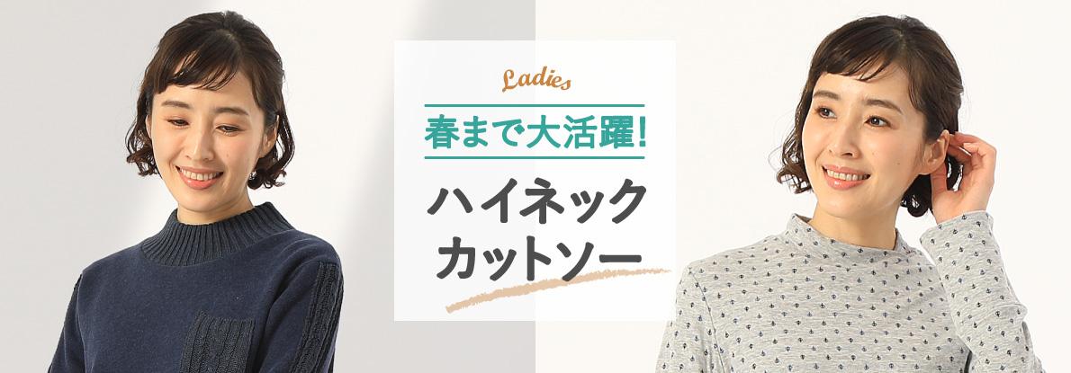 【レディス】首元あったかハイネックカットソー