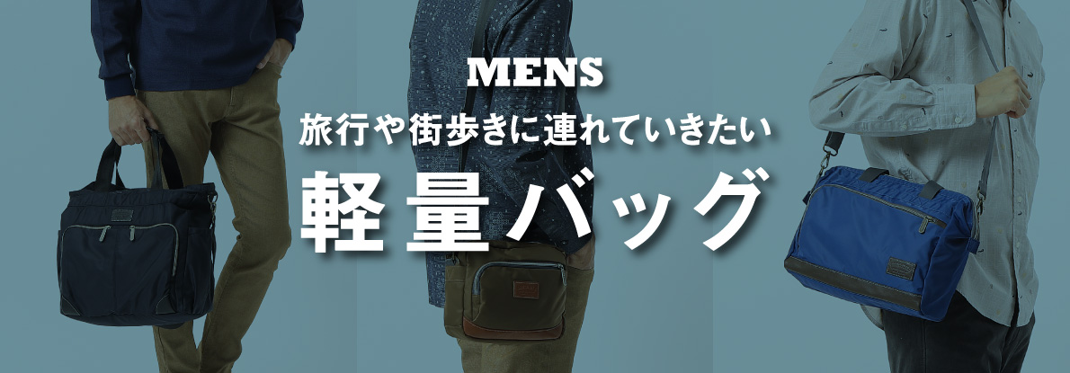 【メンズ】旅行や街歩きに 連れていきたい軽量バッグ