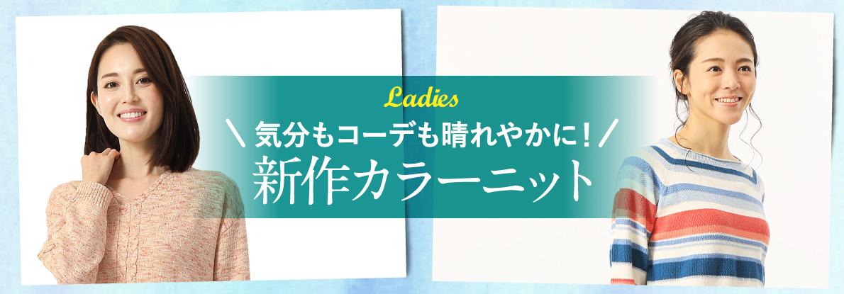 【レディス】気分もコーデも晴れやかに!新作カラーニット