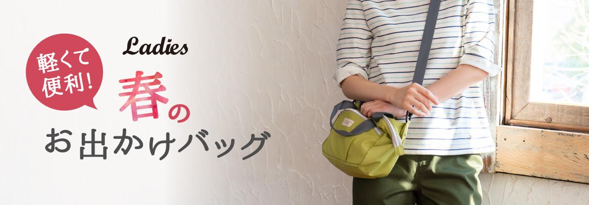 【レディース】軽くて便利 春のお出かけバッグ