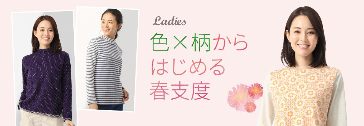 【レディース】色×柄からはじめる春支度