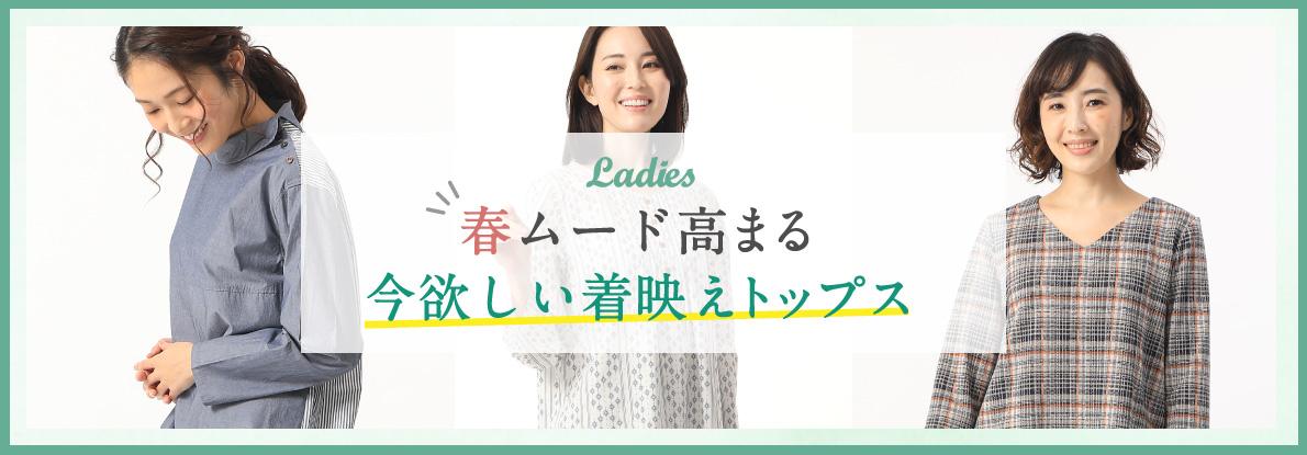 【レディース】春ムード高まる今欲しい着映えトップス