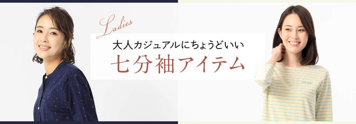 【レディース】大人カジュアルにちょうどいい 七分袖アイテム