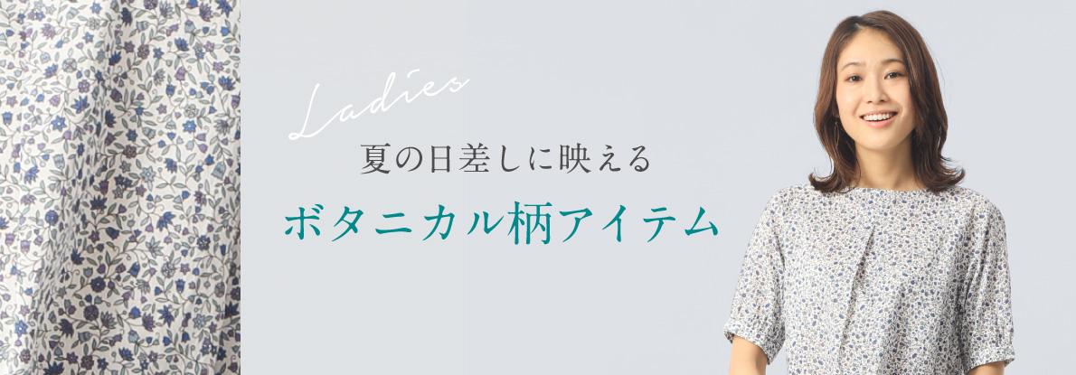 【レディース】夏の日差しに映える ボタニカル柄アイテム