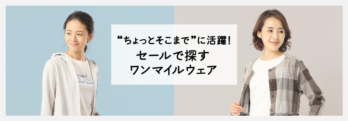 """【レディース】""""ちょっとそこまで""""に活躍! セールで探すワンマイルウェア"""