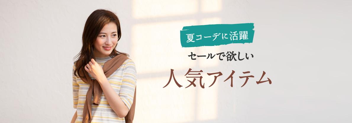 【レディース】夏コーデに活躍 セールで欲しい人気アイテム