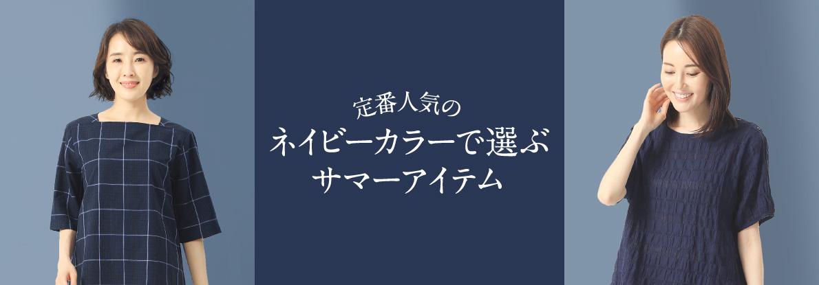 【レディース】定番人気の ネイビーカラーで選ぶ サマーアイテム