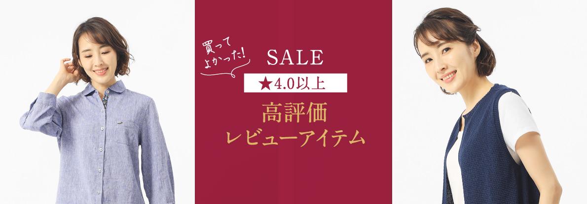 【レディース】SALE ★4.0以上 買ってよかった!高評価レビューアイテム