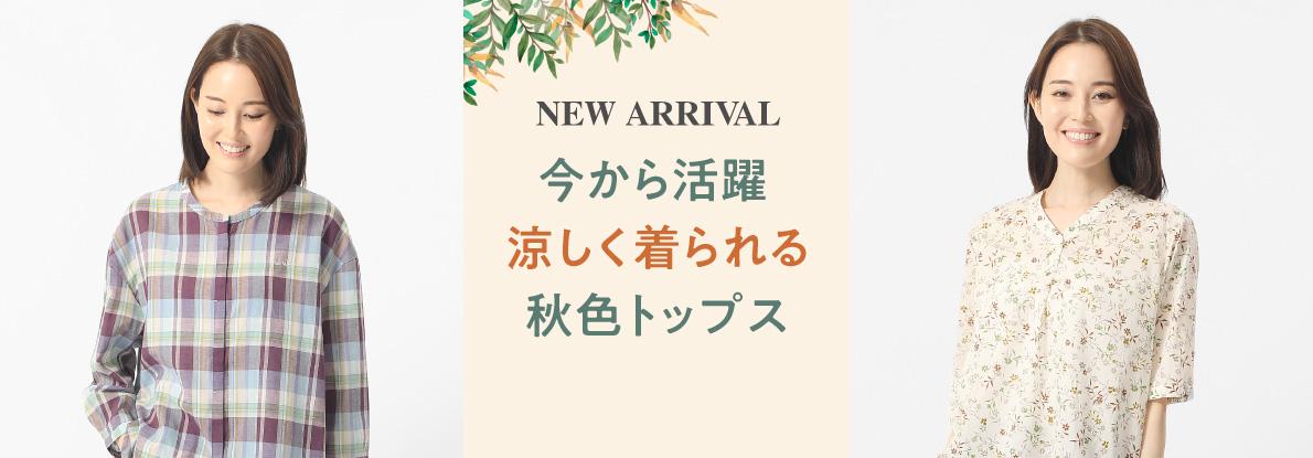 【レディース】NEW ARRIVAL 今から活躍 涼しく着られる秋色トップス