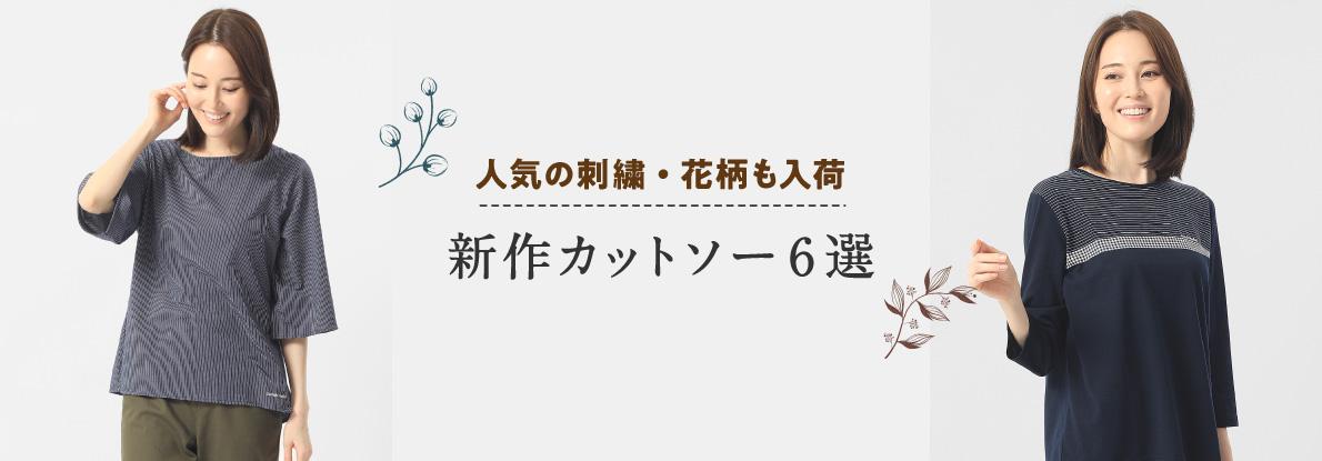 【レディース】人気の刺繍・花柄も入荷新作カットソー6選
