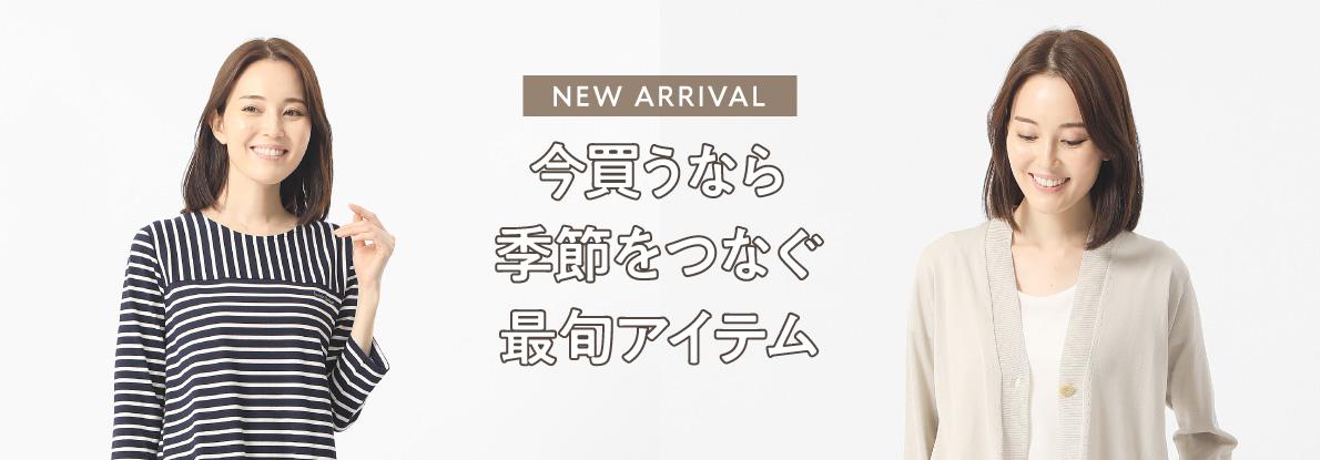 【レディース】NEW ARRIVAL 今買うなら季節をつなぐ最旬アイテム