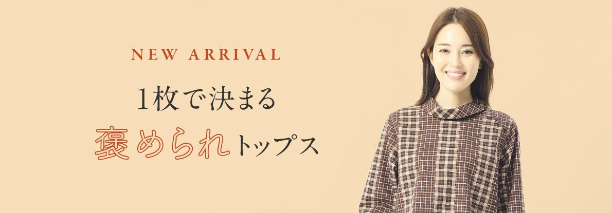 【レディース】NEW ARRIVAL 1枚で決まる褒められトップス