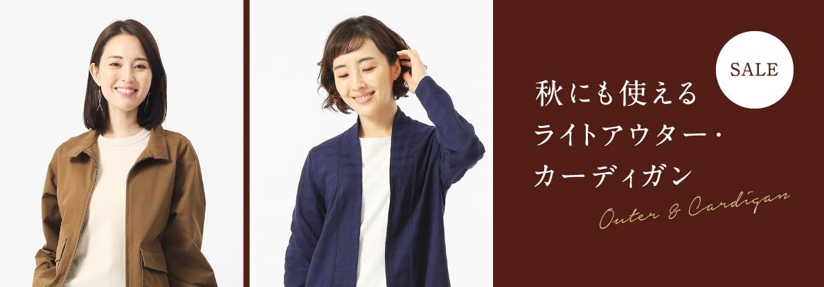 【レディース】SALE 秋にも使える ライトアウター・カーディガン