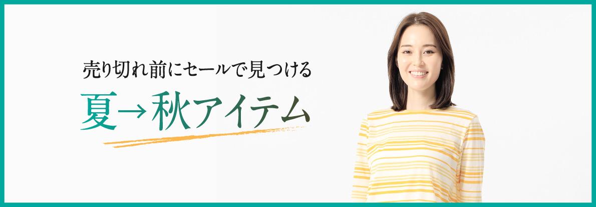 【レディース】売り切れ前に セールで見つける 夏→秋アイテム