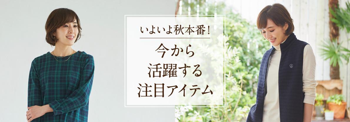 【レディース】いよいよ秋本番! 今から活躍する注目アイテム