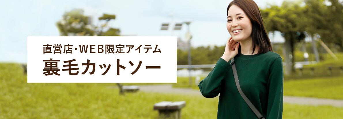 【レディース】直営店・WEB限定アイテム 裏毛カットソー