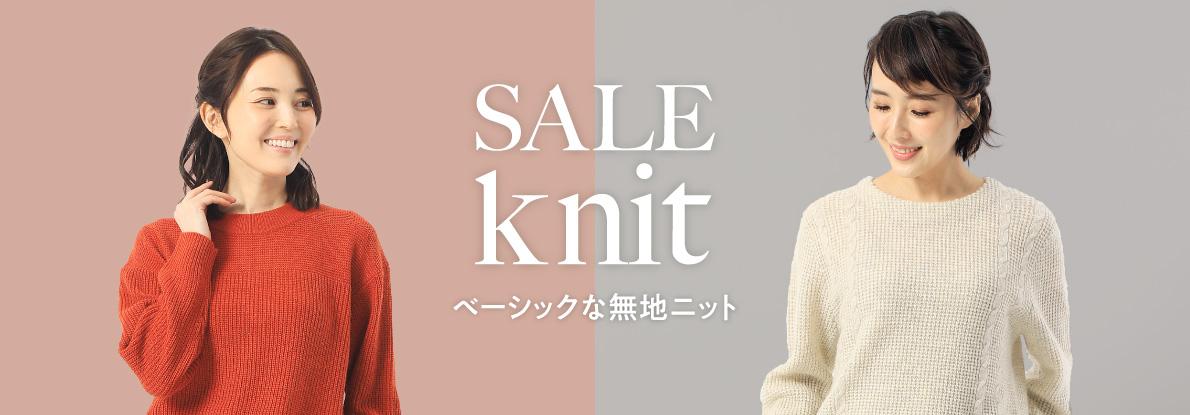 【レディース】SALE KNIT ベーシックな無地ニット