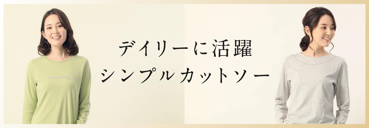【レディース】デイリーに活躍 シンプルカットソー