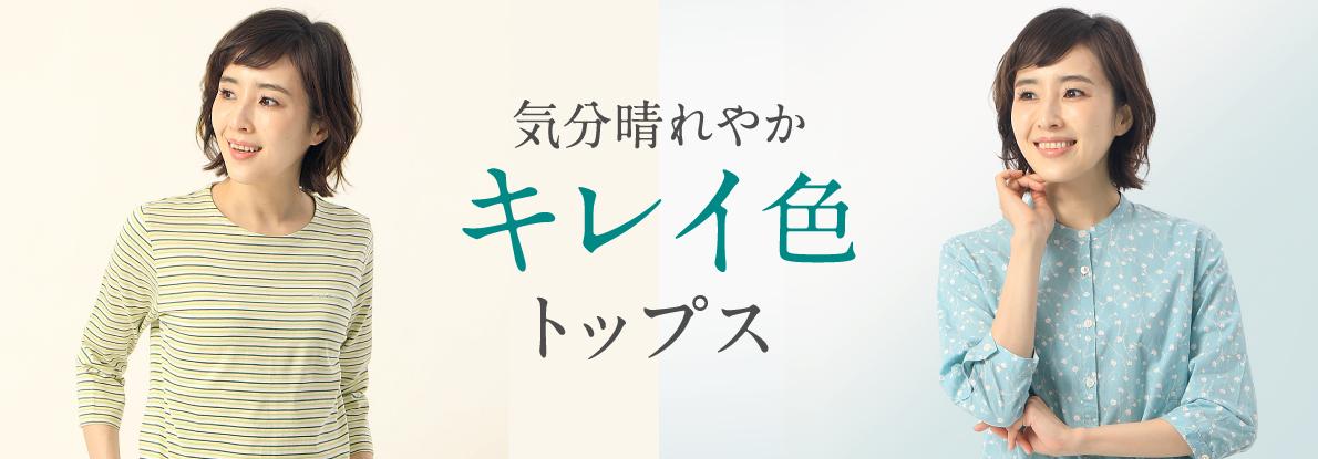 【レディース】気分晴れやか キレイ色トップス