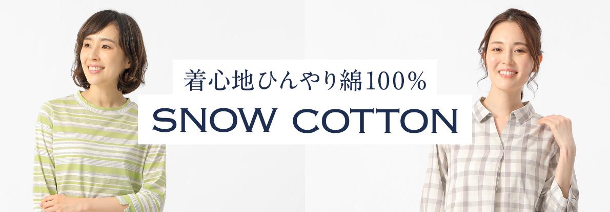 【レディース】着心地ひんやり綿100% SNOW COTTON