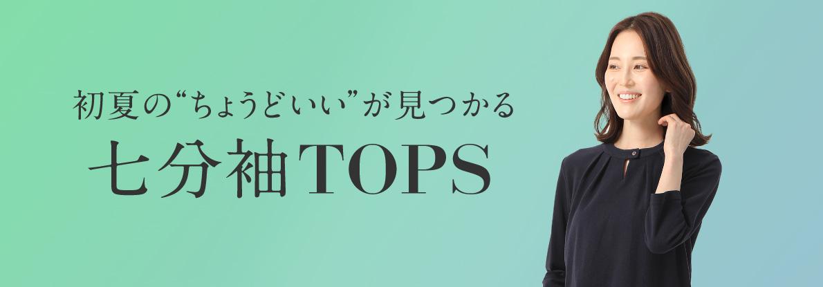 """【レディース】初夏の""""ちょうどいい""""が見つかる 七分袖TOPS"""