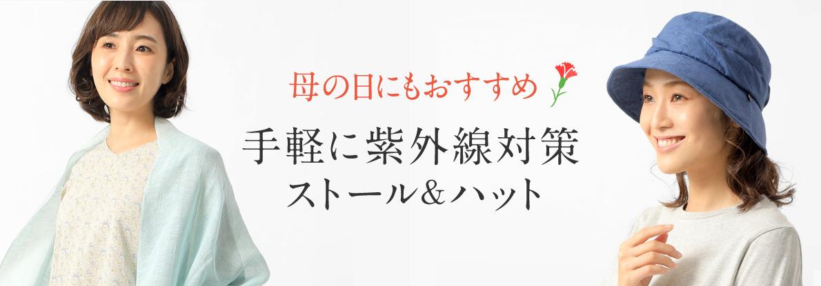 【レディース】母の日にもおすすめ 手軽に紫外線対策 ストール&ハット