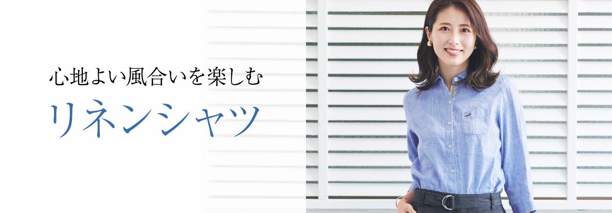 【レディース】心地よい風合いを楽しむ リネンシャツ