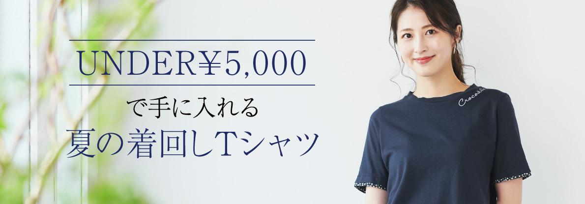 【レディース】UNDER ¥5,000で手に入れる 夏の着回しTシャツ