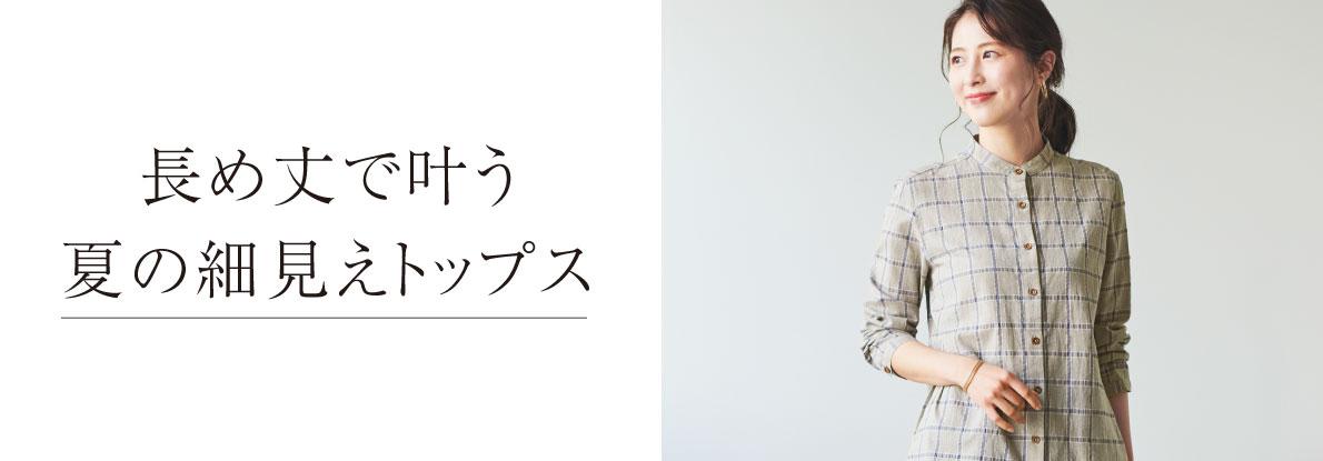 【レディース】長め丈で叶う 夏の細見えトップス
