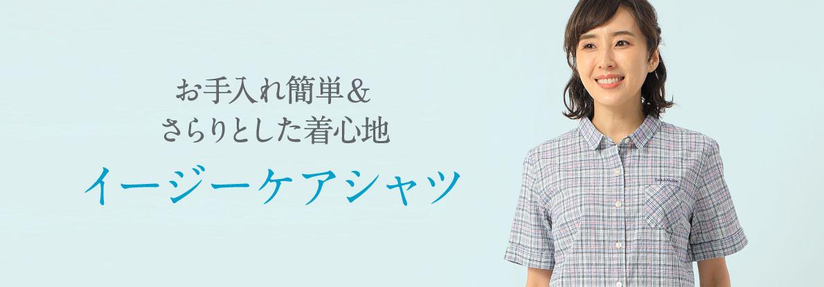 【レディース】お手入れ簡単&さらりとした着心地 イージーケアシャツ