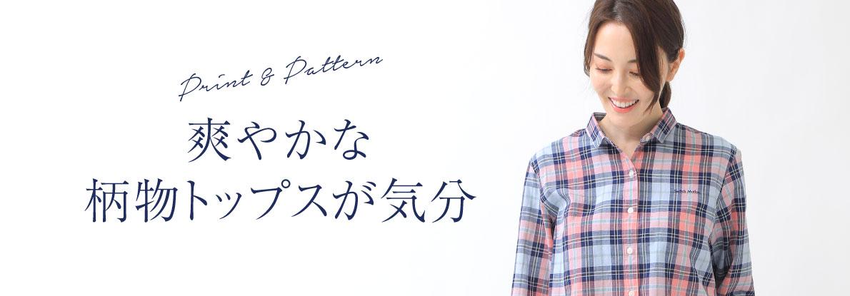 【レディース】Print & Pattern 爽やかな 柄物トップスが気分