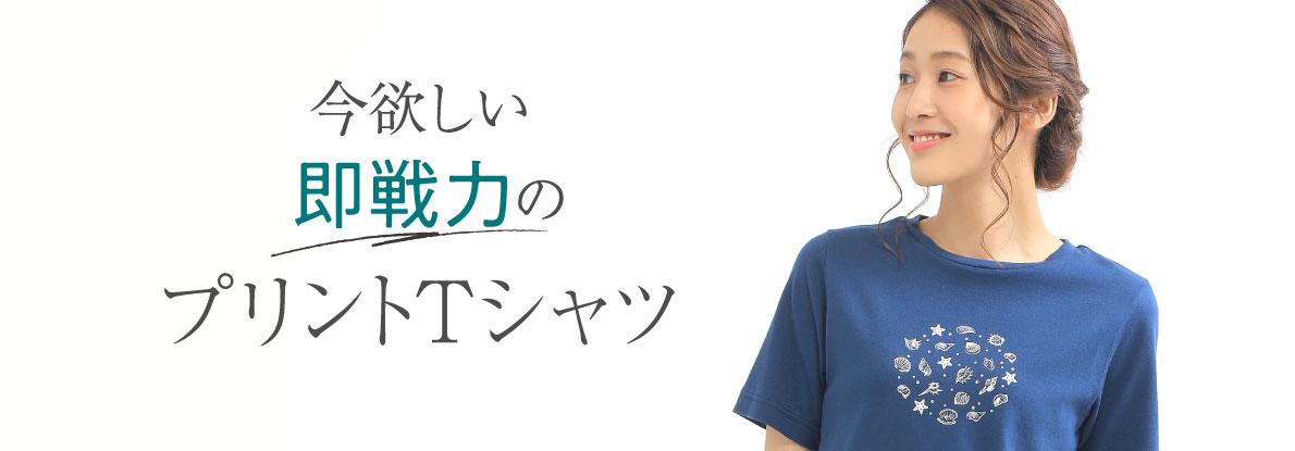 【レディース】今欲しい 即戦力のプリントTシャツ