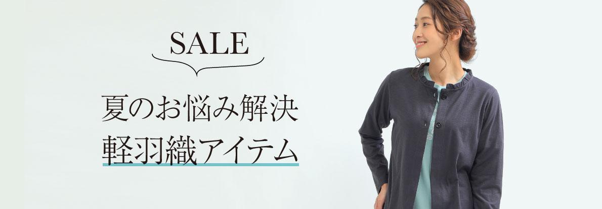 【レディース】夏のお悩み解決 軽羽織アイテム