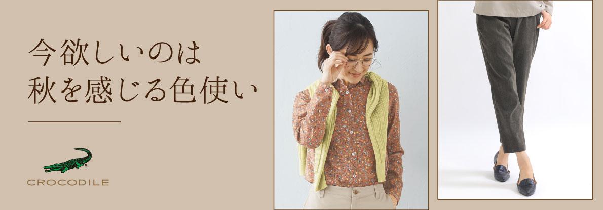 【レディース】今欲しいのは 秋を感じる色使い