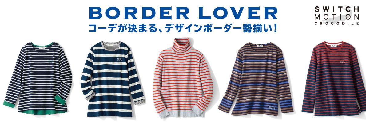 【レディース】 BORDER LOVER