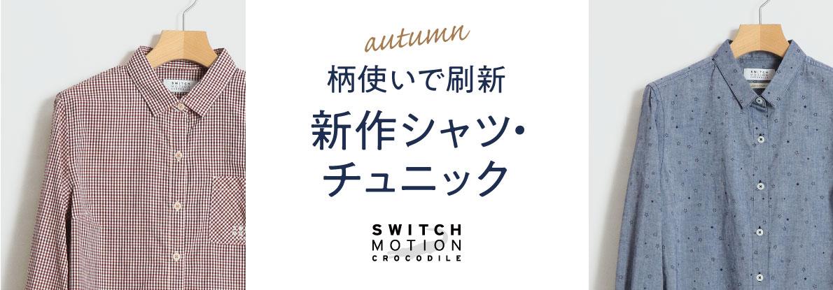 【レディース】柄使いで刷新 新作シャツ・チュニック