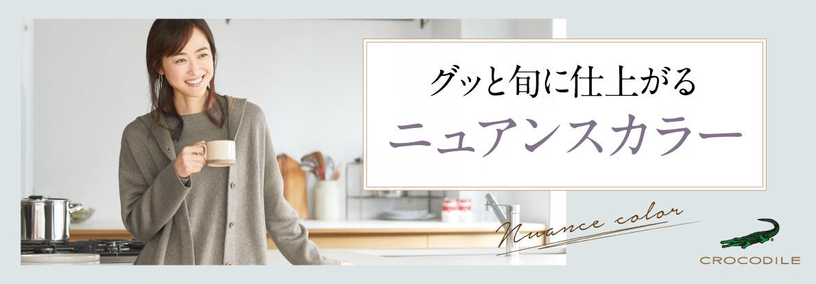 【レディース】グッと旬に仕上がる ニュアンスカラー