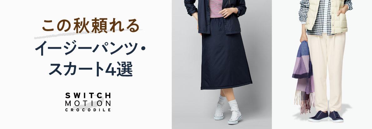 【レディース】この秋頼れる イージーパンツ・スカート4選