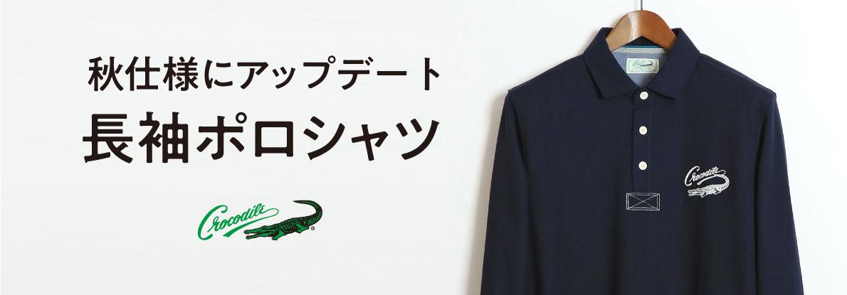 秋仕様にアップデート 長袖ポロシャツ