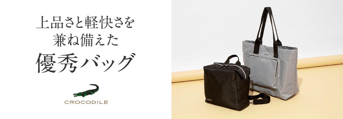 上品さと軽快さを兼ね備えた優秀バッグ
