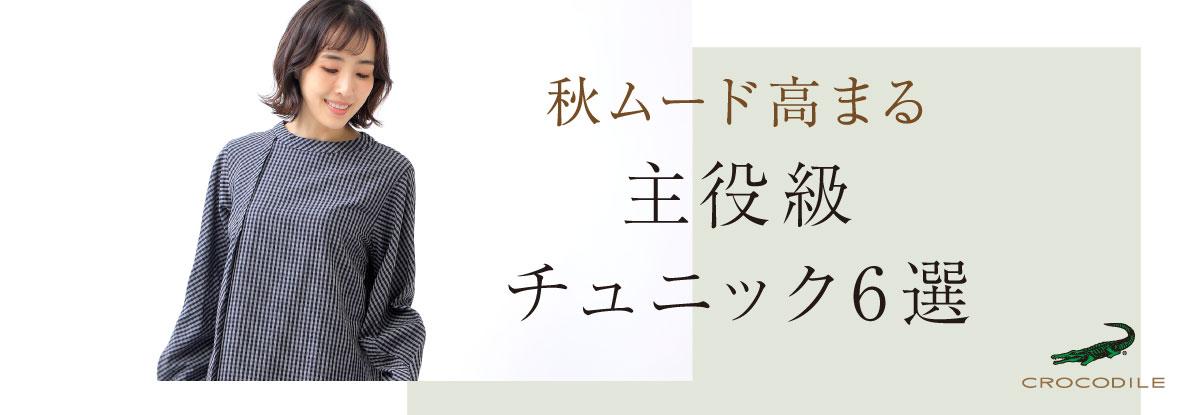 秋ムード高まる 主役級チュニック6選