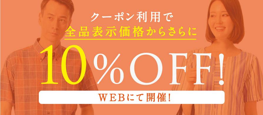 8/19(日)まで全品10%OFFタイムセール!