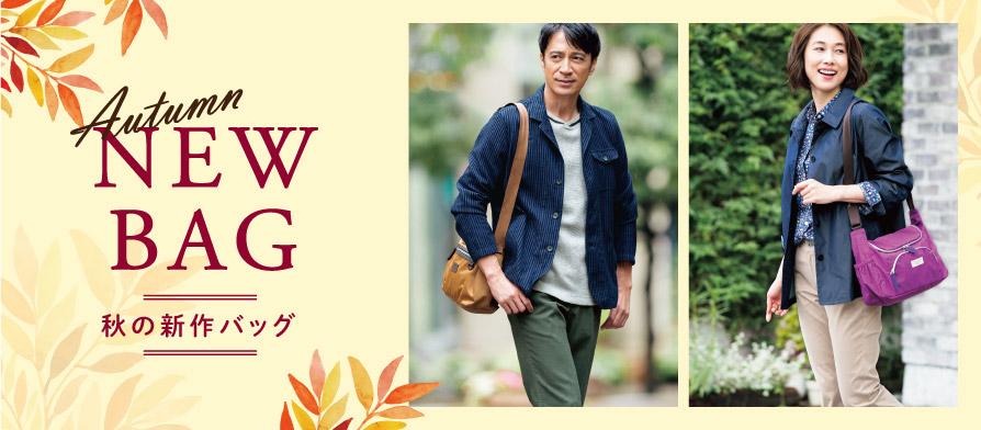 【こだわりの機能性とデザイン】秋の新作バッグが続々入荷中!