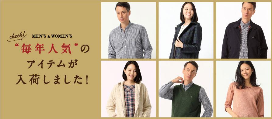 【新着】毎年人気のアイテムが大集合!