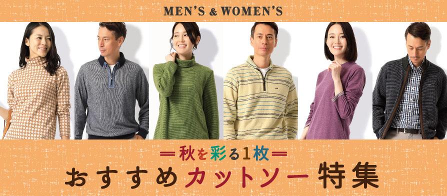 【NEW】重ね着の季節におすすめのカットソーアイテムをご紹介!