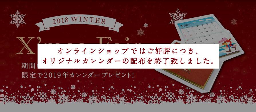 【クリスマスフェア開催】【数量限定】ニット商品ご購入でクロコダイルオリジナルカレンダーをプレゼント!