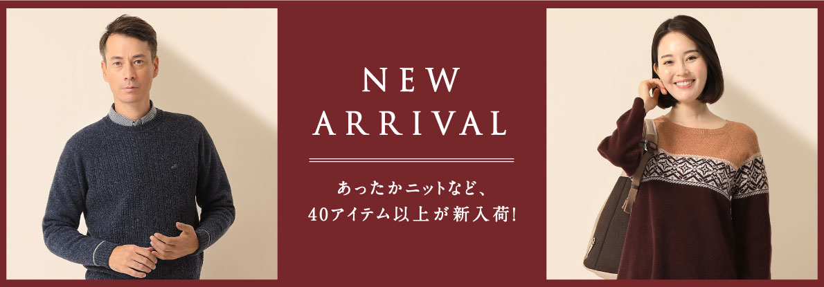 【NEW ARRIVAL】冬の防寒アウターなど40アイテム以上が新入荷!