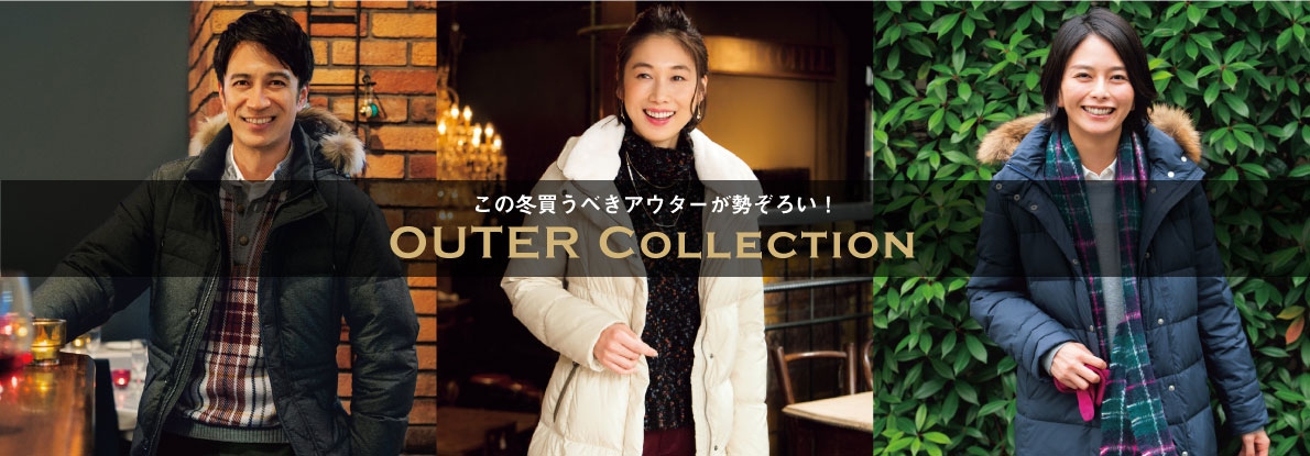 【OUTER COLLECTION】この冬買うべきアウターが勢ぞろい!