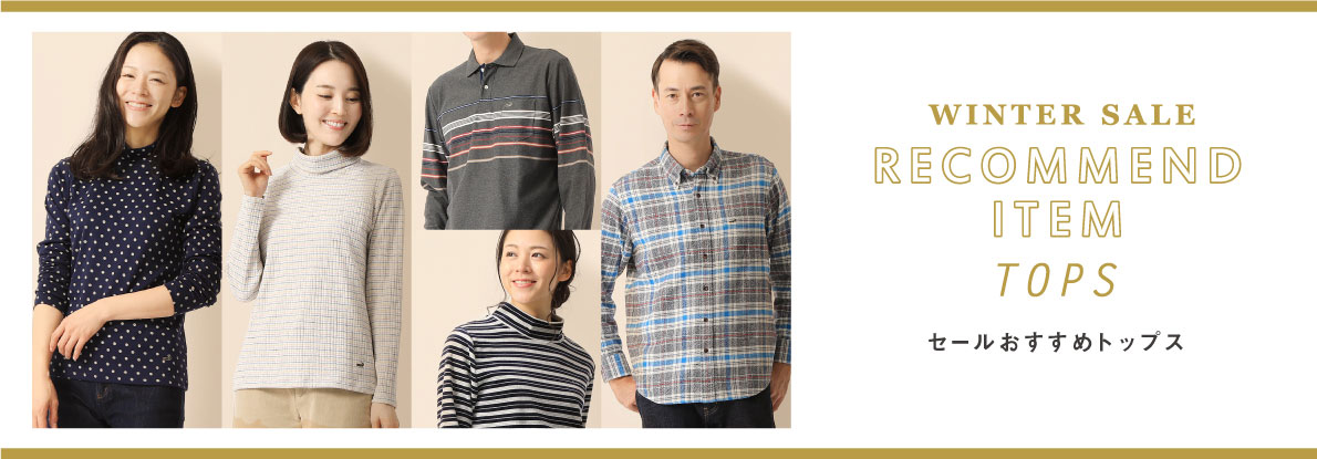 【ウィンターセール開催中!】おすすめシャツ&カットソーをピックアップ