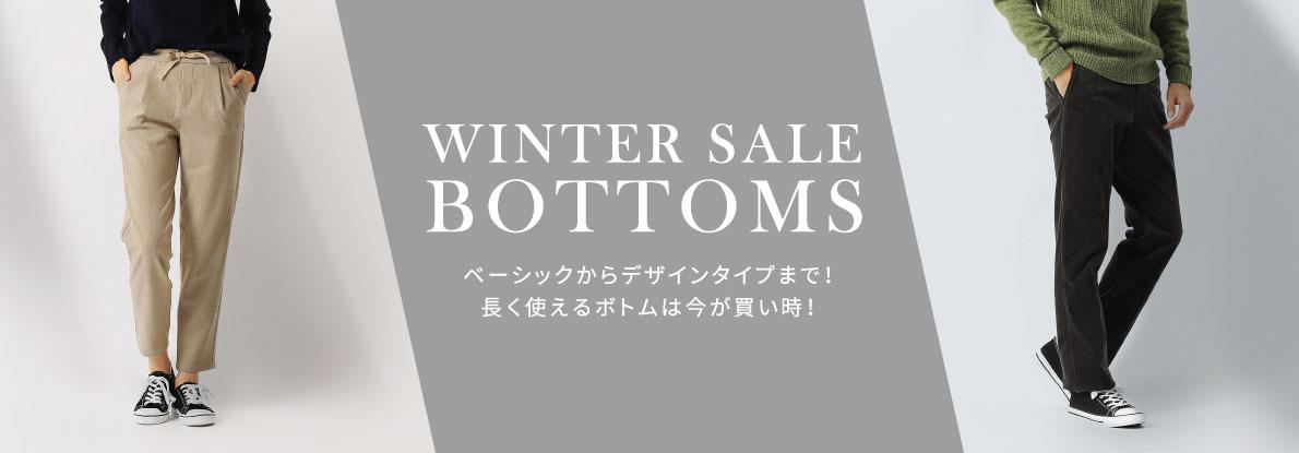 【SALE】【30%~50%OFF】おすすめボトムをご紹介!
